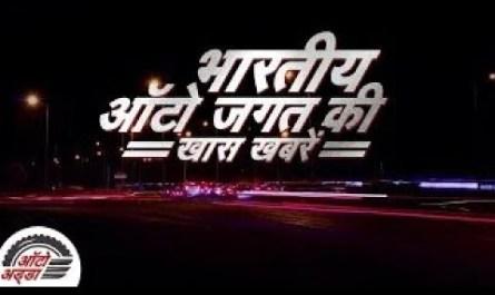 Bhartiya Auto Jagat की खास खबरें – Toyota Innova, Maruti Suzuki Scross, Aprilia Tuareg 660, Tata Tiago, Kia India