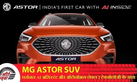 MG Astor SUV : पर्सनल AI असिस्टंट और ऑटोनॉमस लेवल 2 टेक्नोलॉजी के साथ