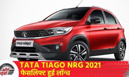 Tata Tiago NRG 2021 फेसलिफ्ट हुई लॉन्च