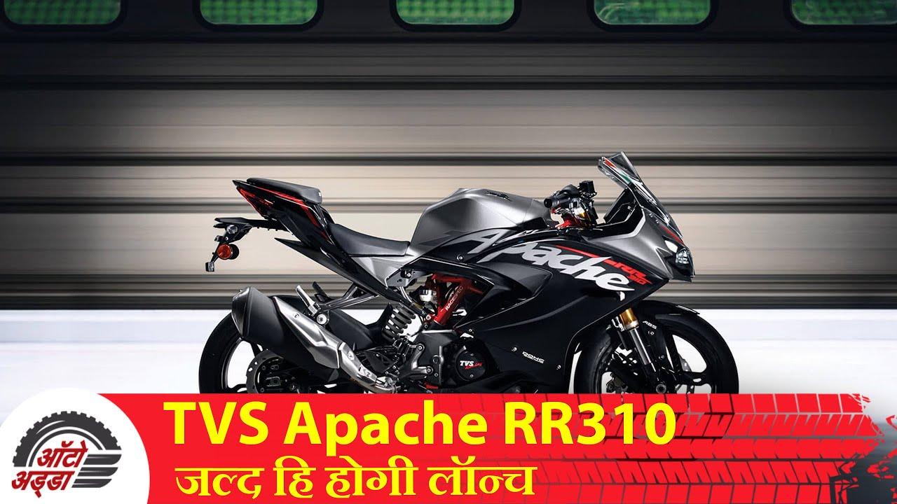 2021 TVS Apache RR310 जल्द हि होगी लॉन्च