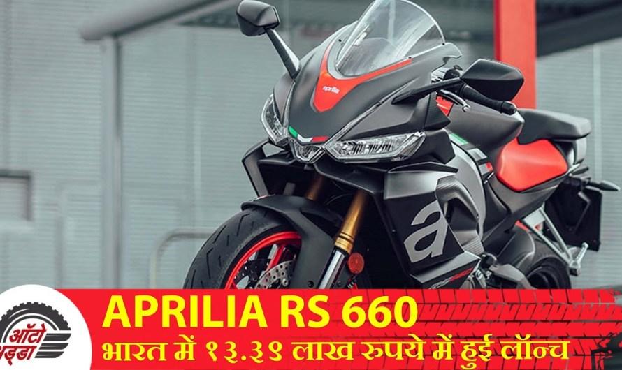 Aprilia RS 660 भारत में १३.३९ लाख रुपये में हुई लॉन्च