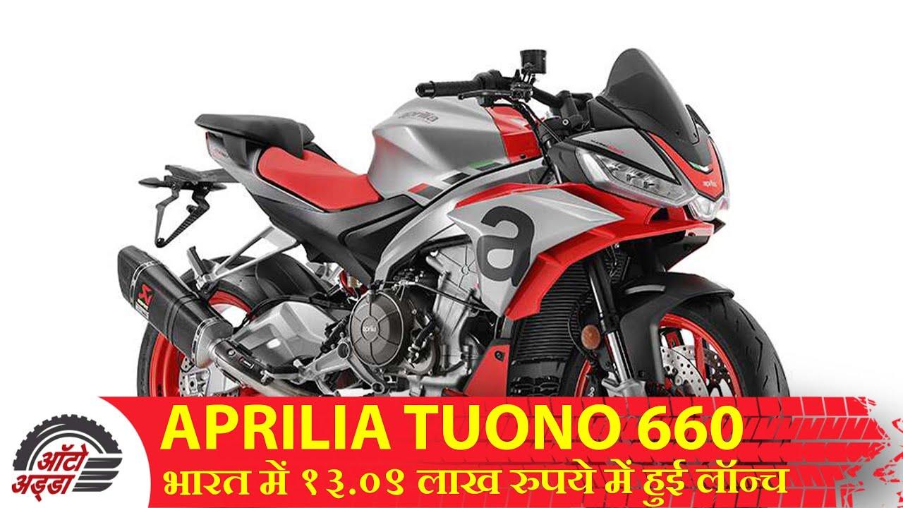Aprilia Tuono 660 भारत में १३.०९ लाख रुपये में हुई लॉन्च