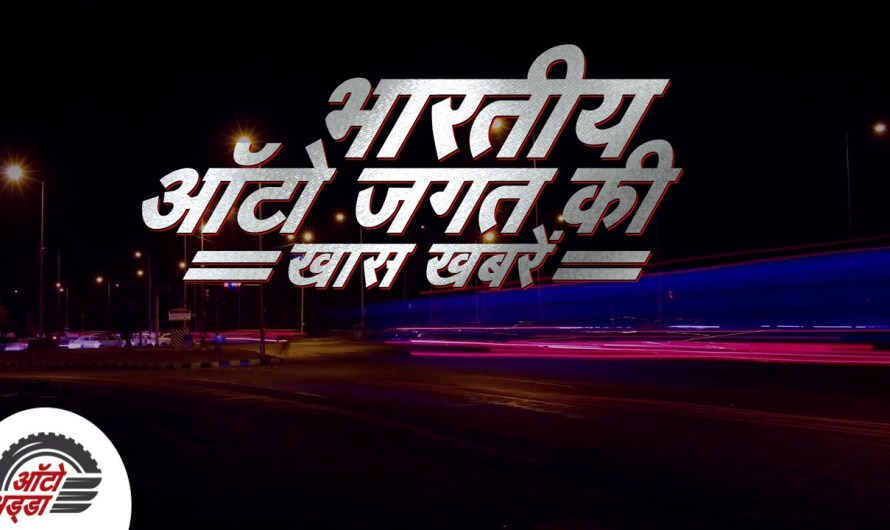 Bhartiya Auto Jagat की खास खबरें – Ola, MG Astor, Yamaha Ray ZR, Tata Punch, Force Gurkha