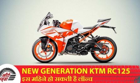 New Generation KTM RC125 इस महिने हो सकती है लॉन्च
