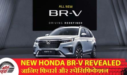 New Honda BR-V Revealed जानिए फिचर्स और स्पेसिफिकेशन