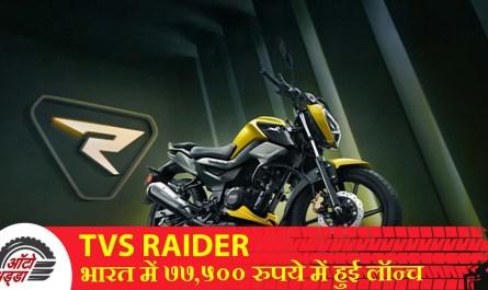 TVS Raider भारत में ७७,५०० रुपये में हुई लॉन्च
