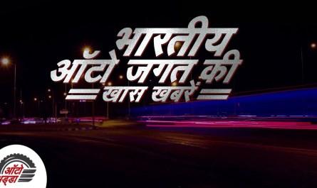 Bharatiya Auto Jagat - भारतीय ऑटो जगत की खास खबरें
