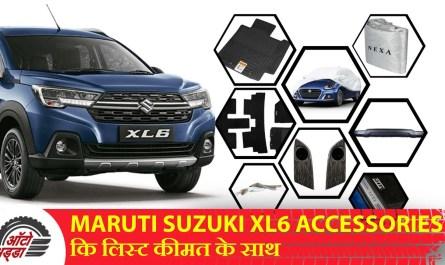 Maruti Suzuki XL6 Accessories कि लिस्ट कीमत के साथ