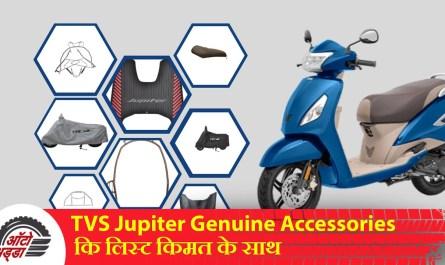 TVS Jupiter Genuine Accessories कि लिस्ट किमत के साथ