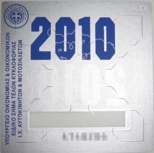 Τέλη κυκλοφορίας 2010