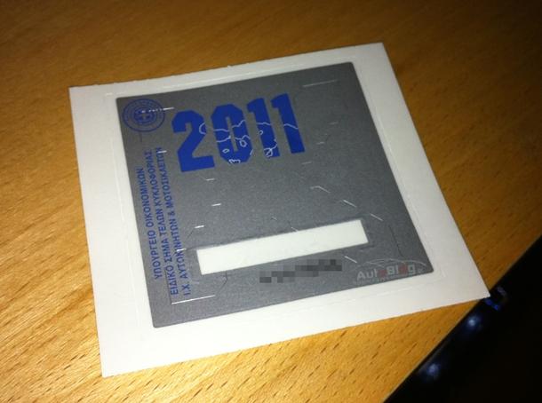 Τέλη Κυκλοφορίας 2011 - Teli kikloforias 2011