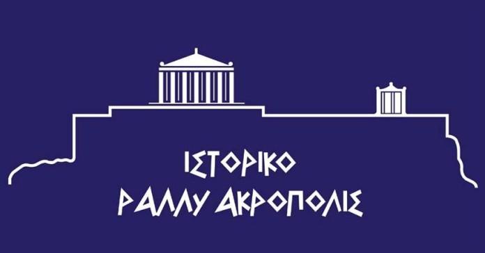 historic-acropolis-rally