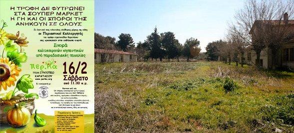 PERKA: occupation périurbaine d'anciens terrains militaires: «La nourriture ne pousse pas dans les supermarchés, la terre et les semences appartiennent à tous»