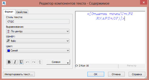 redaktor komponentov teksta format