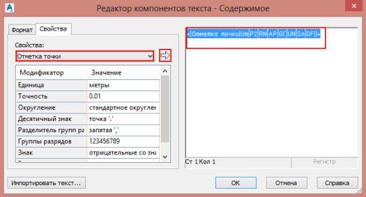 redaktor komponentov teksta