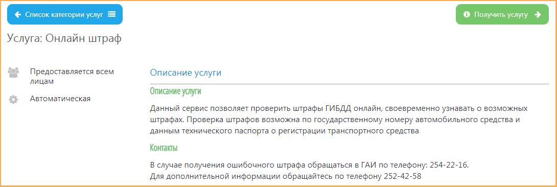 Как узнать о штрафе за нарушение ПДД в Узбекистане?