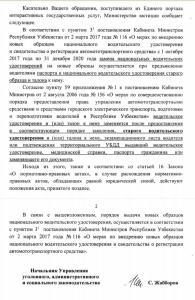 Минюст Узбекистана о замене водительских прав