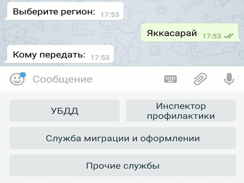 Telegram-бот ГУВД 02