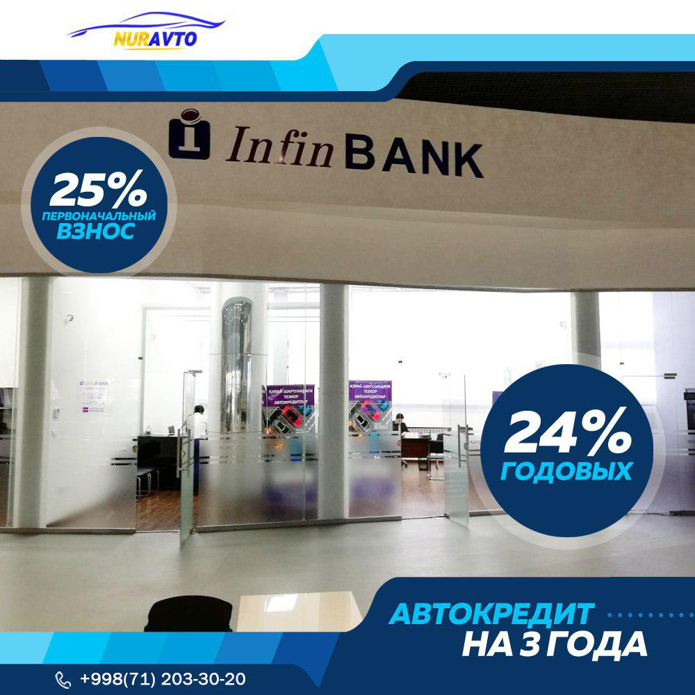 автокредит Infinbank Nurafshon Avto Centr