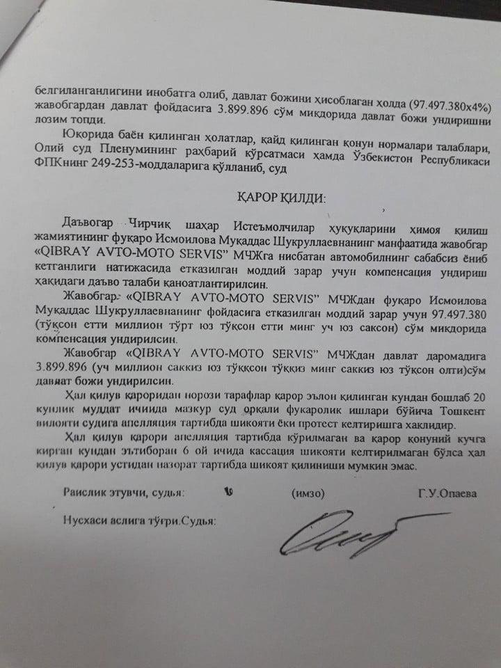 судебное решение по сгоревшему Кобальту