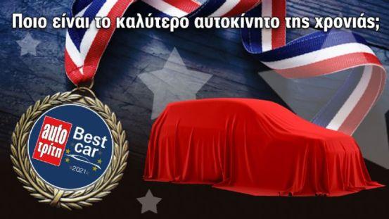 Ποιο είναι το καλύτερο αυτοκίνητο της χρονιάς