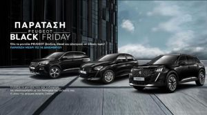 "Peugeot: Τελευταία ευκαιρία για προσφορές ""Black Friday"""