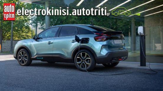 """Το Autotriti.gr """"ηλεκτροκίνησε""""!  Βρείτε τα πάντα για ηλεκτρικά αυτοκίνητα"""