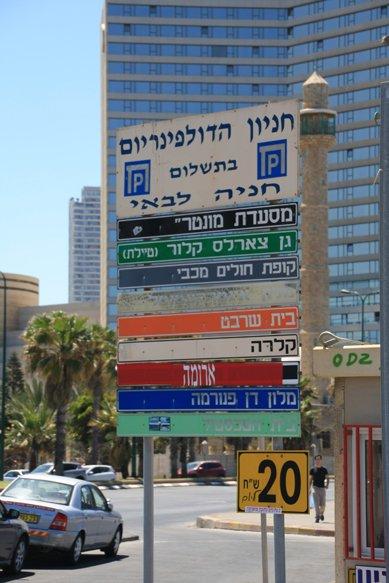 dans la rue de Tel-Aviv