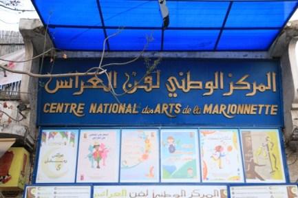 Le Centre National des Arts de la Marionnette depuis la rue