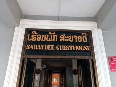 Sabaydee Guesthouse, mon hôtel à Houy Xai au Laos - l'autre ailleurs, une autre idée du voyage