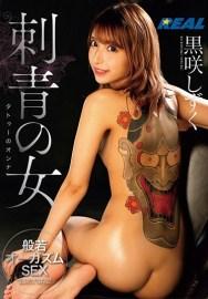 刺青の女 黒咲しずく 般若オーガズムSEX [SDAB-112/172real00713]