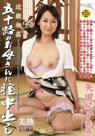 近親相姦 五十路のお母さんに膣中出し 矢田紀子 [aed00174]