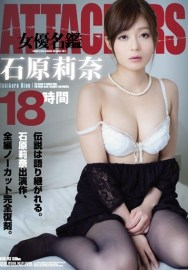 ATTACKERS 女優名鑑 石原莉奈 18時間 [ATAD-143/atad00143]