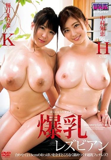 爆乳レズビアン 中村知恵 優月まりな [AUKG-476/aukg00476]