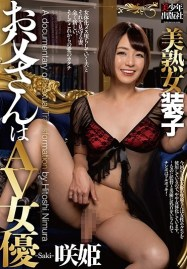美熟女装子 咲姫 お父さんはAV女優 [BTIS-104/btis00104]