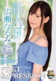 FIRST IMPRESSION 137 ギャップ 神の舌を持つ美少女AVデビュー 広瀬なるみ [IPX-408/ipx00408]