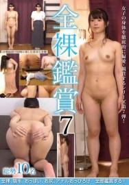 全裸鑑賞7 [kbms00078]