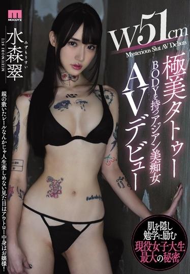 W51cm 極美タトゥーBODYを持つアジアン美痴女AVデビュー 水森翠 [MIFD-092/mifd00092]