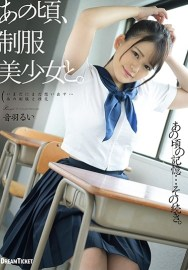 あの頃、制服美少女と。 音羽るい [HKD-011/24hkd00011]