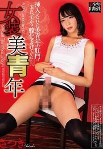 女装美青年 さつき [BTIS-106/btis00106]
