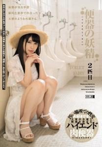 便器の妖精2匹目 [MISM-147/mism00147]