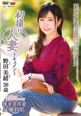 初撮り人妻ドキュメント 野田美緒 [JRZD-952/h_086jrzd00952]