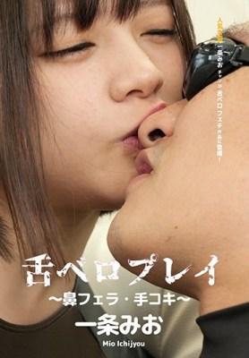 舌ベロプレイ〜鼻フェラ・手コキ〜 一条みお [AD-166/h_1416ad00166]