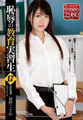 恥辱の教育実習生17 姫野ことめ [ATID-409/atid00409]