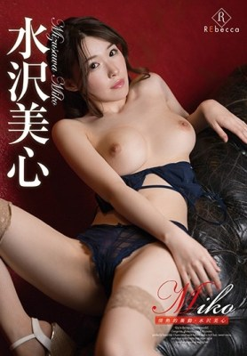 Miko 情熱的衝動・水沢美心 [REBD-456/h_346rebd00456]