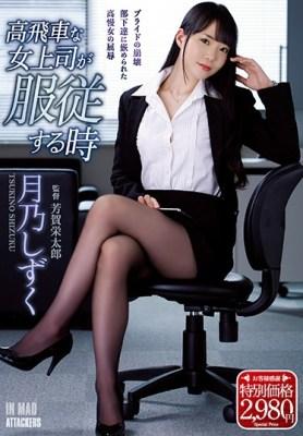 高飛車な女上司が服従する時 月乃しずく [ATID-415/atid00415]