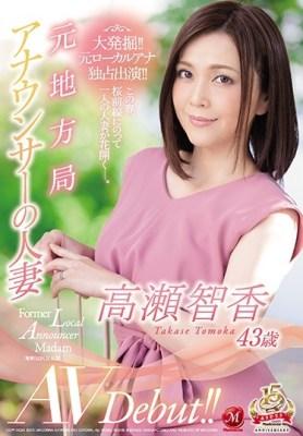 元地方局アナウンサーの人妻 高瀬智香 43歳 AVDebut!! [JUY-790/juy00790]
