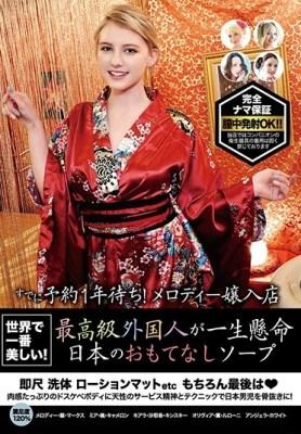 世界で一番美しい! 最高級外国人が一生懸命日本のおもてなしソープ [MMB-299/mmb00299]