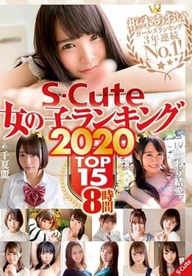 S-Cute 女の子ランキング2020 TOP15 8時間 [SQTE-301/sqte00301]