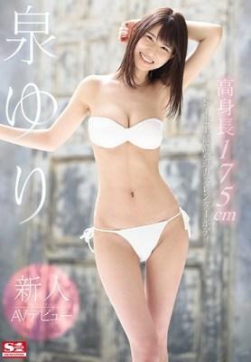 新人NO.1STYLE 泉ゆりAVデビュー [SSNI-492/ssni00492]